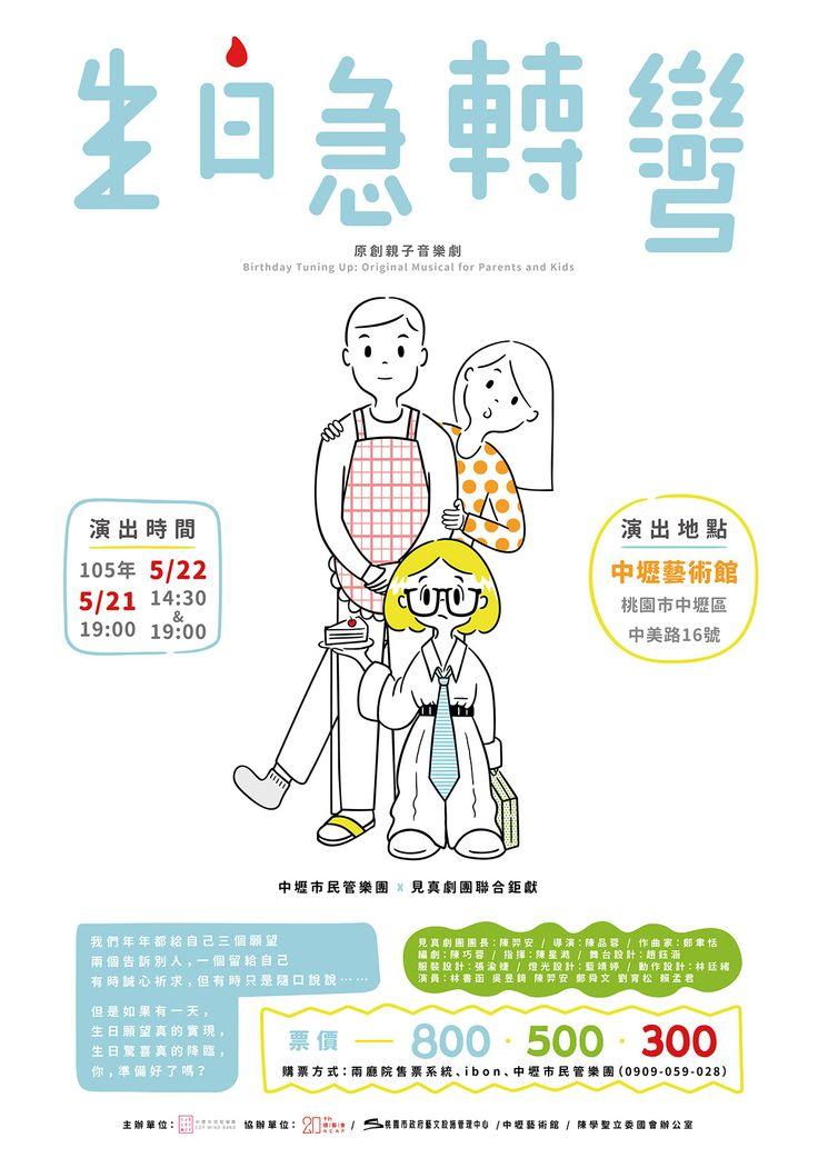 生日急轉彎 // Poster Design on Behance