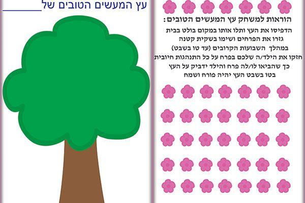 Minimalist Classroom Activities ~ עץ המעשים הטובים משחק לטו בשבט מאת שרון רוטברט קבוצת