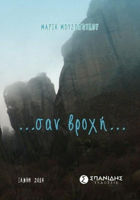 xenodoxos-o@blogspot.com: παρουσιάση  βιβλίου