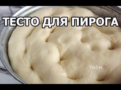 Безопарное дрожжевое тесто - Рецепт Бабушки Эммы - YouTube