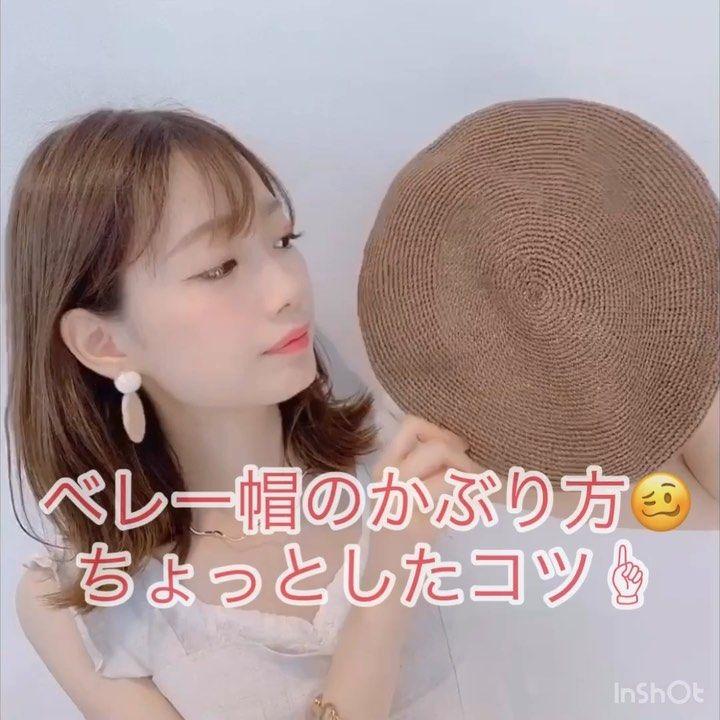Eriko ヘアアレンジ On Instagram 本日はベレー帽のかぶり方のコツ3
