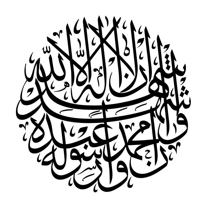 """I bear witness that there is no God but Allah. I bear witness that Muhammad is the messenger of Allah."""