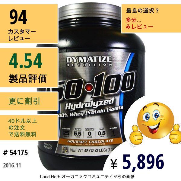 Dymatize Nutrition #DymatizeNutrition #ホエイプロテイン #プロテイン