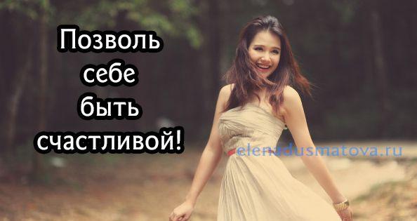 С чего начинается счастливая женщина?  1. Она любит и принимает себя такой, как есть, но всегда совершенствуется и внешне, и внутренне.  2. Она знает и понимает, какие сферы жизни для нее имеют приоритет, и верно распределяет между ними свое время.  3. Она непременно ценит свой отдых, ведь хронически усталая женщина априори не может быть счастлива.  4. Она признает свое право быть слабой и совершать ошибки, воспринимая их как науку на будущее.  5. Она окружает себя приятными и…