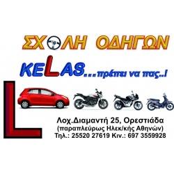 Σχολή Οδηγών KeLas...Πρέπει να πας!