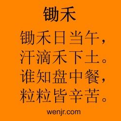 25 Best Ideas About Chinese Poem On Pinterest