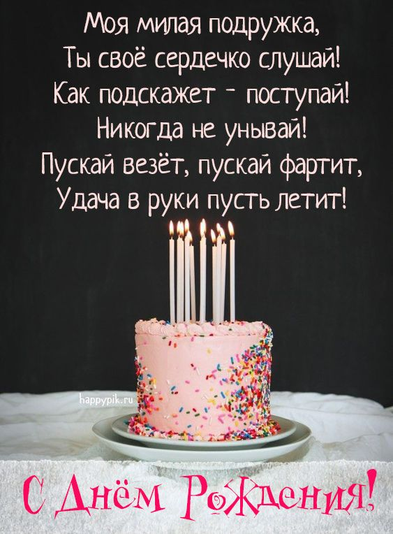 Цитаты поздравления с днем рождения подруге картинки