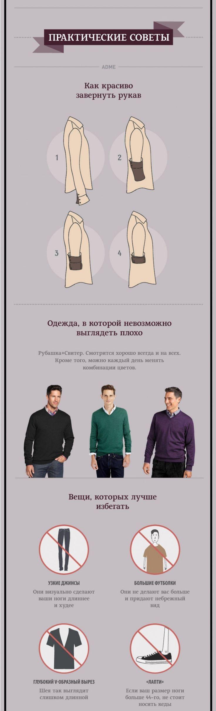 http://www.adme.ru/svoboda-kultura/20-pravil-stilya-kotorye-stoit-znat-kazhdomu-muzhchine-921260/