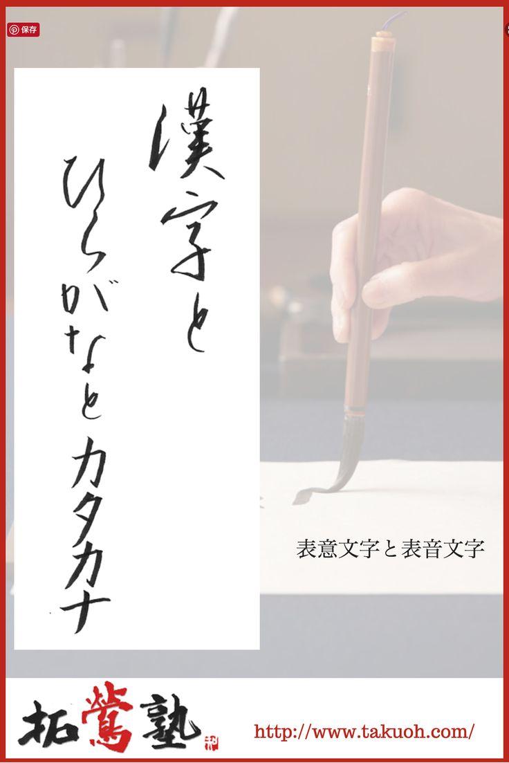 ひらがなやカタカナは日本で生まれた文字です。 日本の文字は種類も世界一で同じ文章の中に漢字、ひらがな、カタカナ時折アルファベットも入ります。この中で漢字は表意文字(文字自体が意味を持っている)その他は表音文字(文字が音だけを表す)です。表意文字と表音文字とが一つの文章の中に混在してそれを自由に読んだり書いたりしています。 脳の中でも表意文字と表音文字は識別するところが違うのだそうです。 つまり文章の読み書きで他の言語よりも脳内を活発に使用しているということ。 素晴らしい言語を使って日常生活を送っているという贅沢な環境にあるのです。英語や他の言語も大事ですがまずは日本語をしっかり身につけたいものです。 身につけるというのは国際人として恥ずかしくない美しい日本語を使いこなすことです。英語が堪能でも日本語がお粗末では国際人としては失格です。伝統ある文化を学び美しい日本語を話す。 それはとっても豊かなことです。 #ひらがな #カタカナ #漢字 #日本語