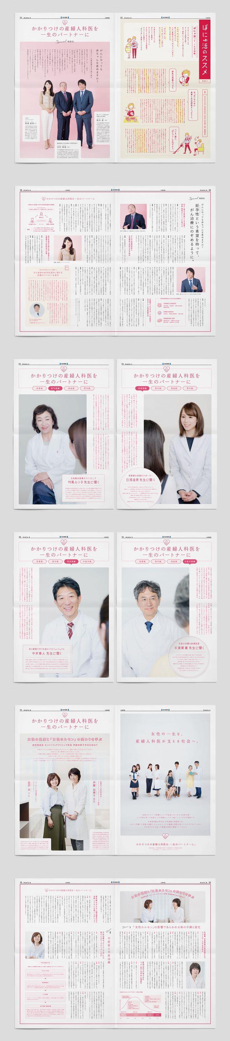 FREE MAGAZINE – 東京・京都 デザイン事務所 株式会社エイティワン EIGHTY ONE Inc.