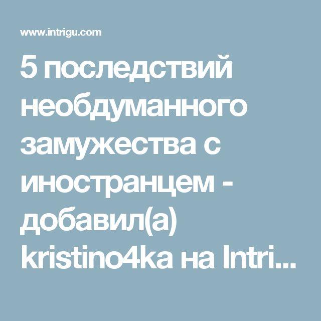 5 последствий необдуманного замужества с иностранцем - добавил(а) kristino4ka на IntrigU