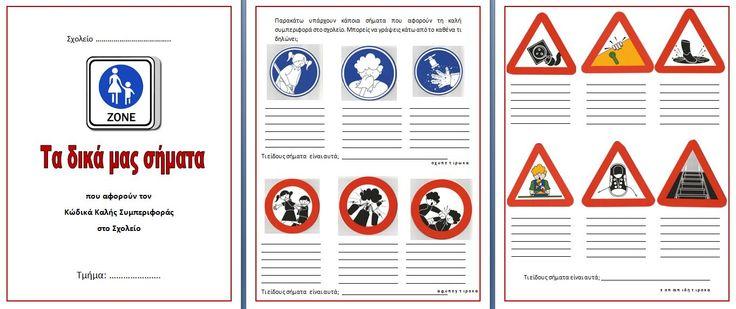 Κανόνες καλής συμπεριφοράς στο σχολείο