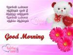Gud Morning Wishes Images Tamil