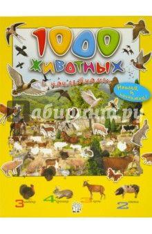 1000 животных с наклейками обложка книги