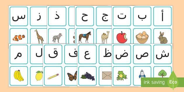 لعبة مطابقة الحرف والصورة Teaching The Alphabet Arabic Kids Learning Arabic