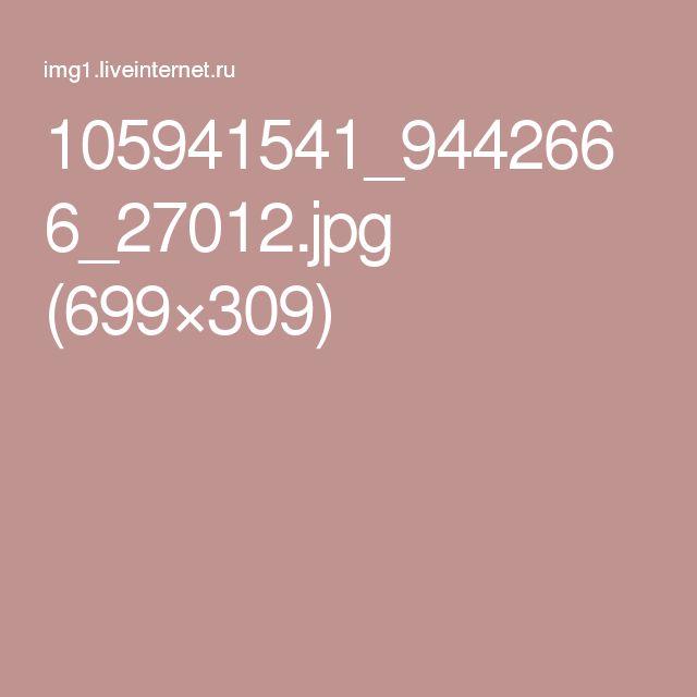 105941541_9442666_27012.jpg (699×309)