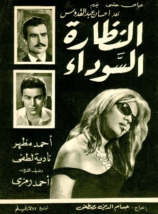 One of the great Egyptian movies