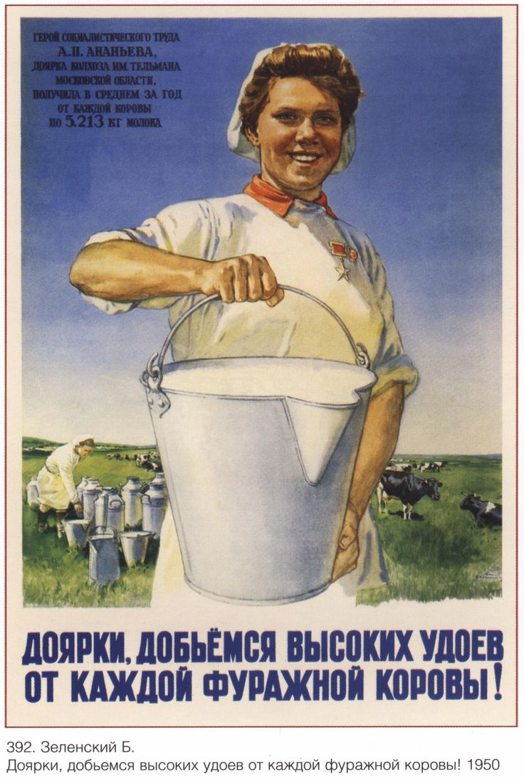 Milkmaids, we achieve high yields of milk from each cow fodder!