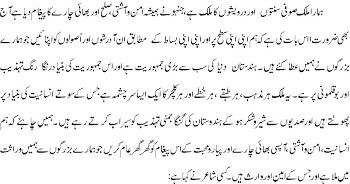 Republic Day Speech in Urdu  26 January Urdu Speech 2017