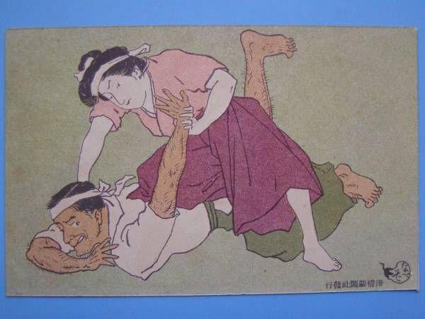 戦前絵葉書 滑稽新聞社 女柔術師のお手並み 明治 風俗 美人 美女 (G81)_画像1