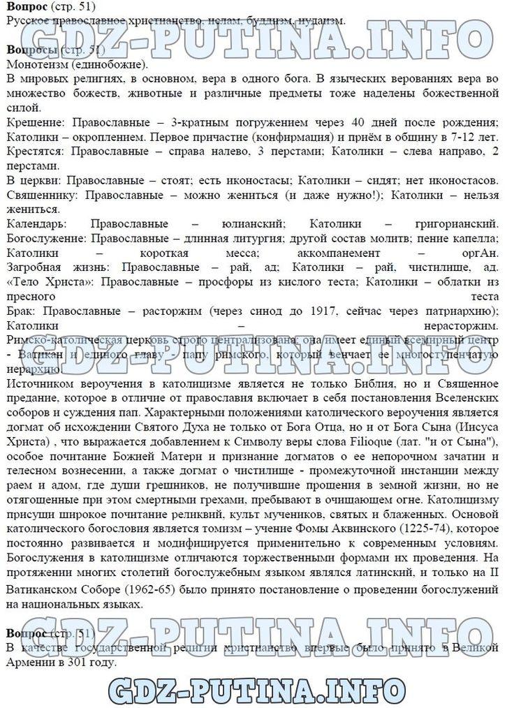 по класс 6 учебник решебник россии истории арсентьева