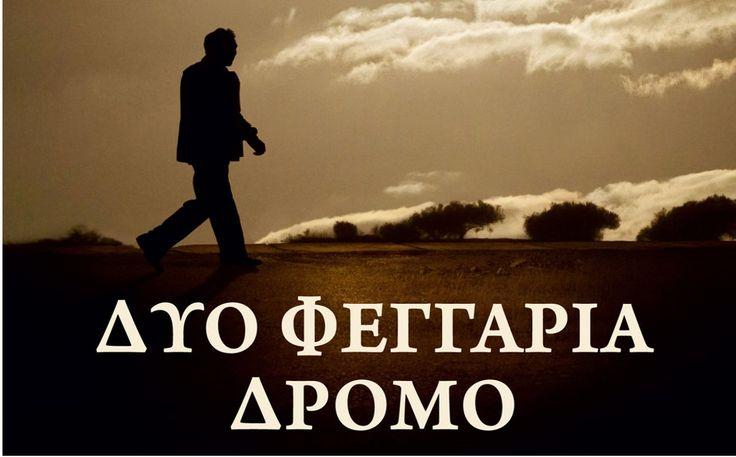 Παρουσίαση βιβλίου του Νίκου Ψιλάκη μια βραδιά με... Δυο φεγγάρια δρόμο - http://www.digitalcrete.gr/news/parousiasi-bibliou-tou-nikou-psilaki-mia-bradia-me-duo-feggaria-dromo.html