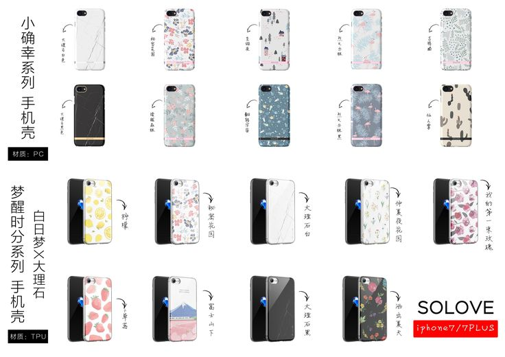i7/plus case in plastic or TPU material , like it at Michael.lee@solove.com.hk