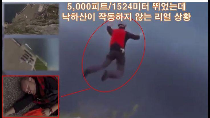 스카이다이빙 중 낙하산이 펴지지 않는 리얼상황 Parachute operational error during skydiving