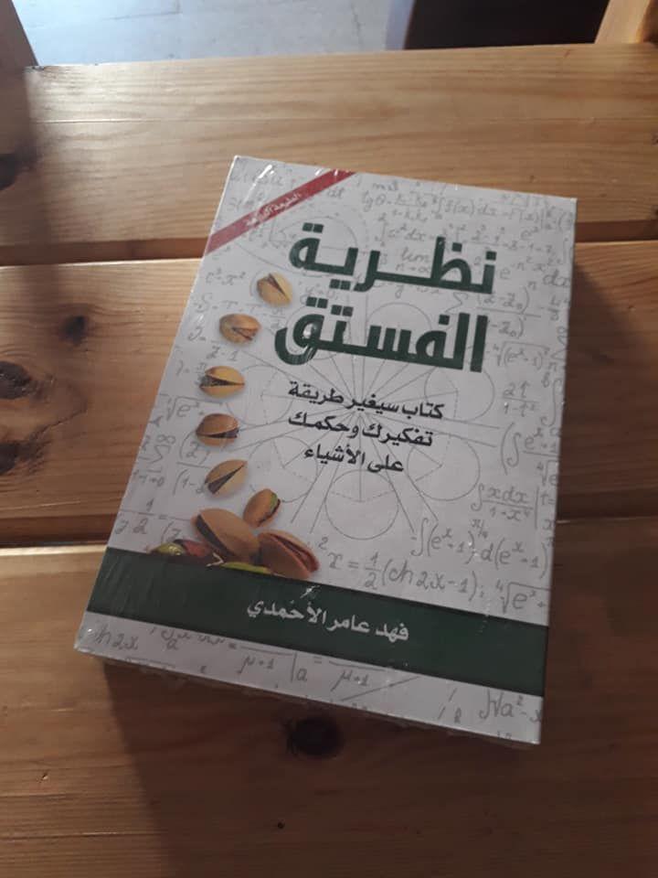 كتاب نظرية الفستق التنمية البشرية و تطوير الذات Books Books To Read Book Cover