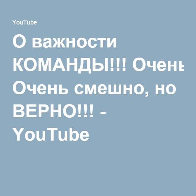 О важности КОМАНДЫ!!! Очень смешно, но ВЕРНО!!! - YouTube