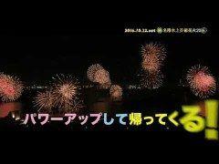 名古屋港の花火は10月名港水上芸術花火2016   2016年10月22日の19時から名古屋港ガーデンふ頭で名港水上芸術花火2016 が開催されますよ この花火大会去年から空間花火音楽のマリアージュによるロマンチックな演出でとっても感動的な花火になってるんだ 開演は夜の7時から8時で1時間だけそのかわり演出がすごいよ  最近はスポンサーが減少して観客がお金を払ってみるってスタイルになってるそうですけどこの花火大会もそうなってきてるみたい もちろん払わなくてもいろんな角度から見ることができるんだけど 一番よく見える場所に有料の観客席があって花火もそこからみるのを一番いい状態にしてるみたい  名港水上芸術花火2016 スポット動画  YouTube tags[愛知県]