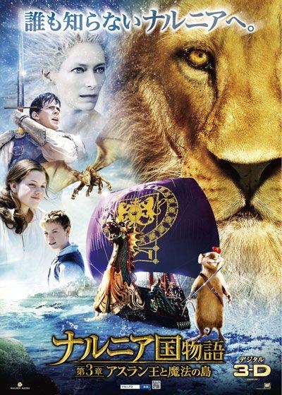 第3章「ナルニア国物語-アスラン王と魔法の島」のポスター映画 ナルニア国物語の画像