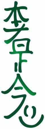 All about the Reiki Distance Healing Symbol Hon Sha Ze Sho Nen