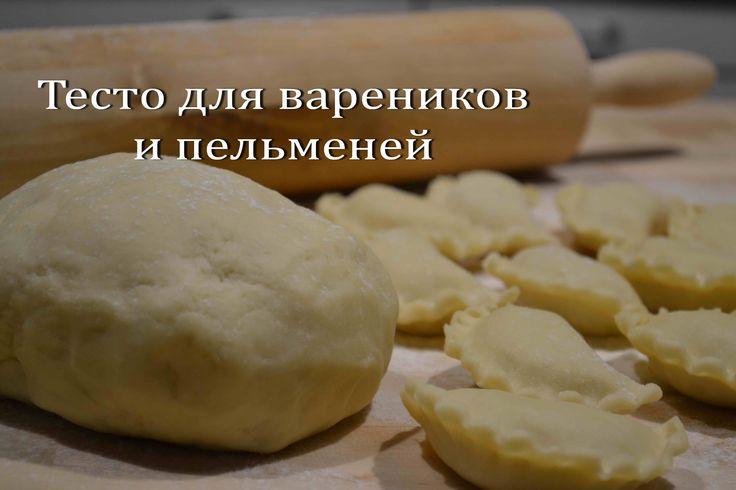 Идеальное ТЕСТО для ВАРЕНИКОВ и ПЕЛЬМЕНЕЙ Заварное тесто Рецепт без яиц ...