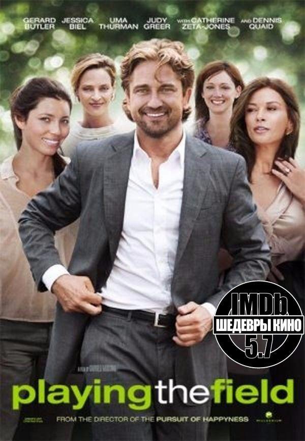 Мужчина нарасхват (2012)