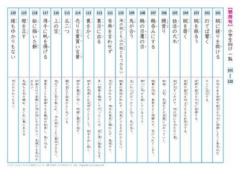 小學生用 慣用句 一覧プリント ちびむすドリル【小學生 ...