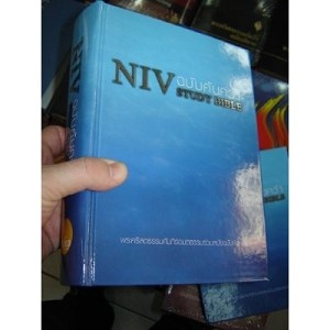 Thai Huge NIV study Bible / Silver Edges / Protective Box / Thailand Edition ...
