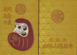 「達磨寺 御朱印」の画像検索結果