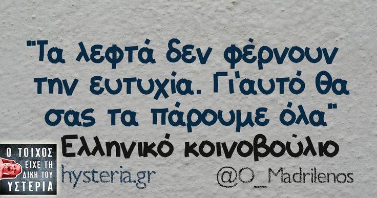 """""""Τα λεφτά δεν φέρνουν την ευτυχία. Γι'αυτό θα σας τα πάρουμε όλα"""" Ελληνικό κοινοβούλιο"""