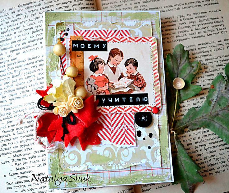 Вдохновение: Осеннее вдохновение, день учителя и листья из фетра...
