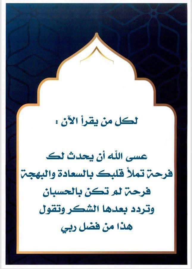 هذا من فضل ربي Duaa Islam Islam