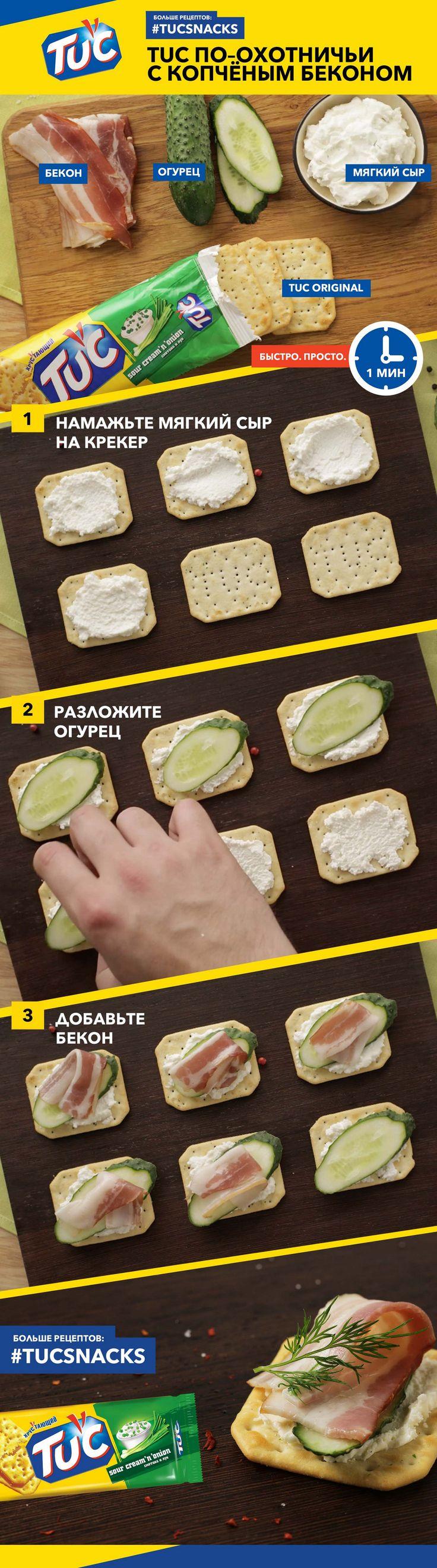 Когда будешь собирать этот рецепт, не забудь надеть свою шляпу с длинным пером. Крекер смажь мягким сыром, сверху положи бекон и ломтик свежего огурца. #tucsnacks