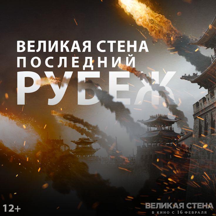 Если стена падет – мир обречен. ВЕЛИКАЯ СТЕНА В кино с 16 февраля