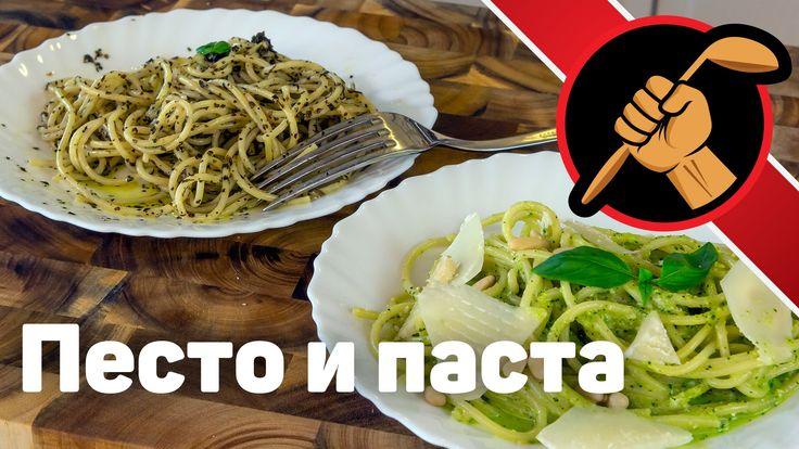 Классический соус песто и постная паста с базиликом