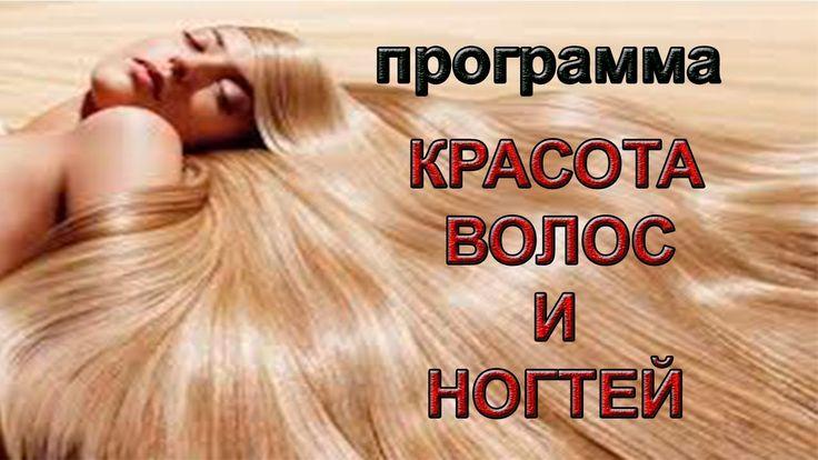 Красота волос и ногтей  Применение виоргонов и косметики aclon