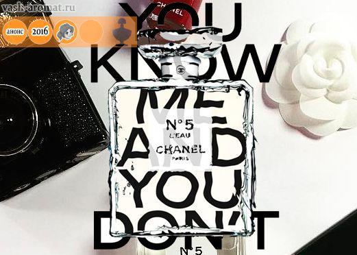 Рождение нового культа. Скоро. Женский парфюм Chanel N°5 L'Eau - 14 Мая 2016 - ВА-Проекты #ParfumInRussia