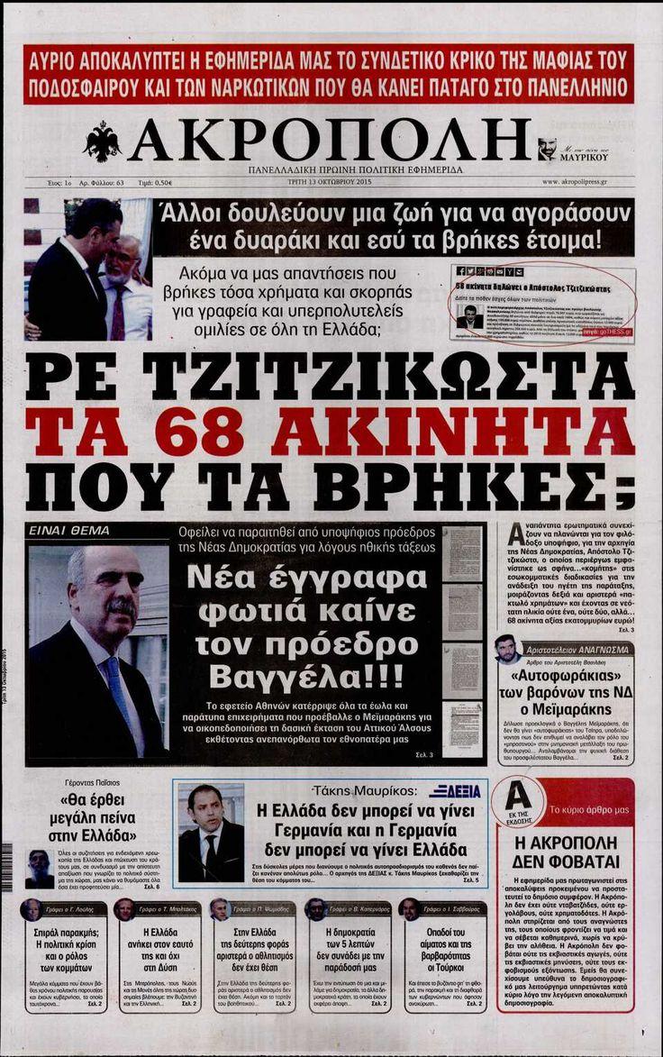 Εφημερίδα Η ΑΚΡΟΠΟΛΗ - Τρίτη, 13 Οκτωβρίου 2015