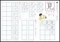 小学1年生の漢字練習プリント 「動作の漢字」