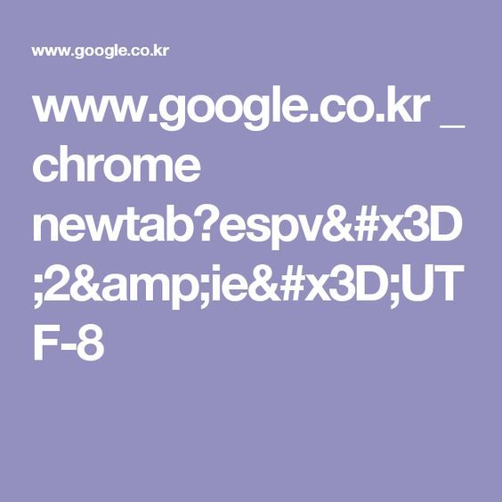 www.google.co.kr _ chrome newtab?espv=2&ie=UTF-8:
