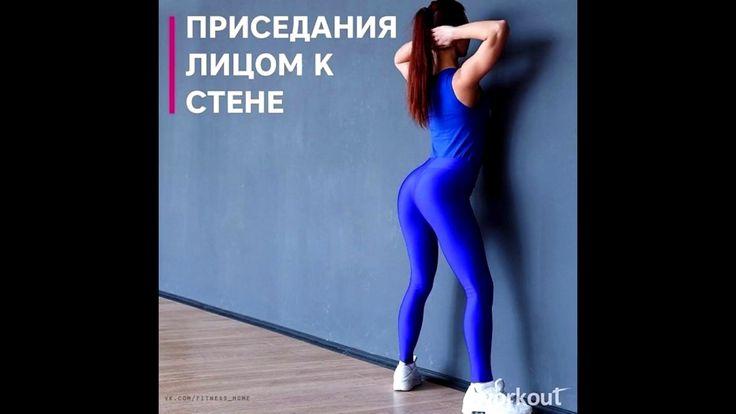 5 упражнений которые помогут проработать все женские зоны